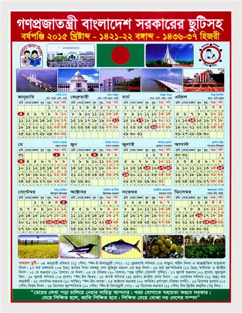 Comoros Calend 2018 Calendar 2018 With Holidays In Bangladesh 28 Images