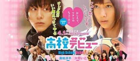 film romance lycée high school debut lost in my book