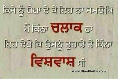 New Punjabi States Down | latest punjabi status collection 2014 punjabi mint