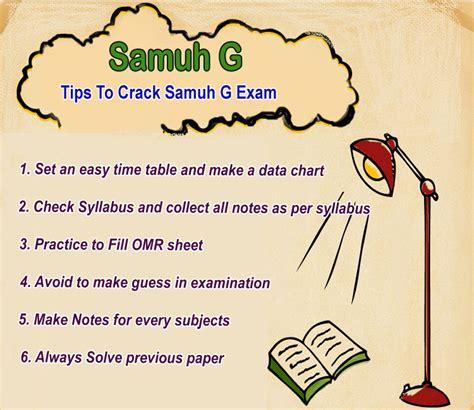 tips  crack samuh  exam uttarakhand tips  samuh