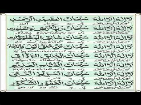 Doa Akasyah Kanzul Arasy dua ganjul arsh for rizq safe from evil eye enemies