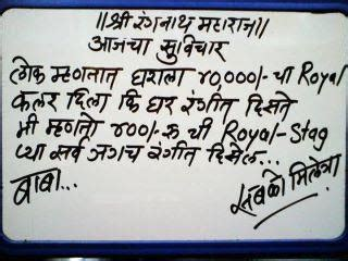 suvichar marathi thoughts 10 suvichar in marathi