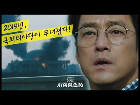 tvns designated survivor  days ji jin hee lee joon