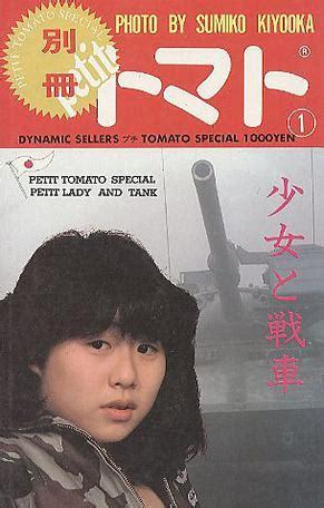 Petite Tomato Magazine Images Usseek Com