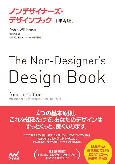 libro the non designers design book ページサンプル閲覧 達人出版会