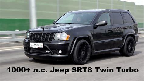 srt8 jeep turbo dt live тест 1000 л с jeep srt8 turbo