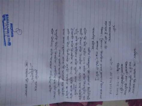 Complaint Letter Mseb Excess Bill mseb complaint letter format in marathi proyectoportal