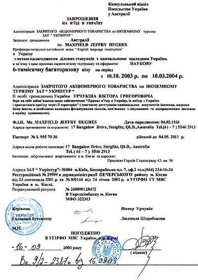 Invitation Letter For Visa Ukraine Exle Of Invitation Letter Business Visa For Ukraine