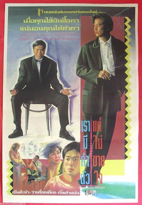 film lawas hong kong hong kong gigolo hong kong film thai movie poster 1990 ebay