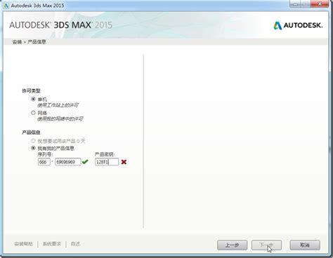 home design 3d keygen autodesk 3ds max 2015 serial