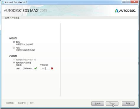 ds max  serial number  product key  setitanro