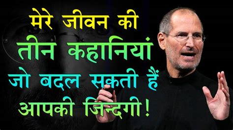biography of steve jobs in hindi pdf स ट व ज ब स क प रस द द भ षण steve jobs speech in hindi