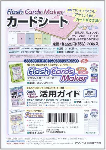 flash card maker by studyx flash cards maker penmanship check sheets by apricot