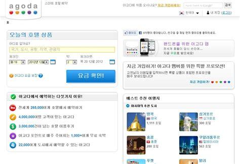agoda company 호텔예약사이트 4종 비교 아고다 익스피디아 호텔패스 인터파크 투어 항공 호텔예약 네이버 블로그