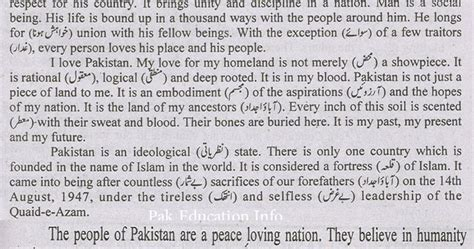Essay On Patriotism For Class 10 by Pak Education Info Patriotism Essay For Fa Fsc Ba Bsc Students