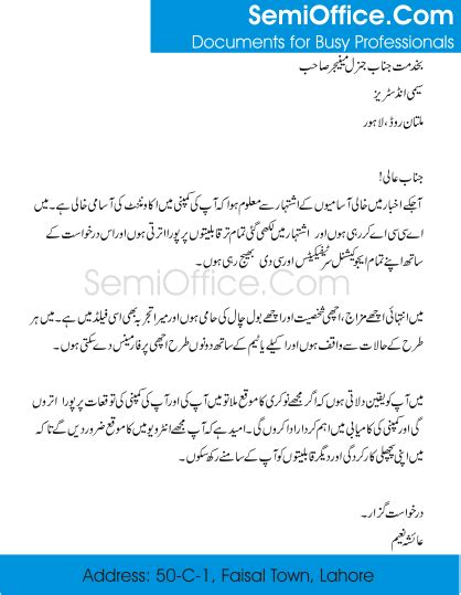 pattern of writing letter in urdu job application in urdu format free download