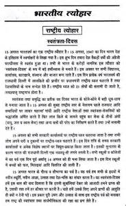 Best Essay On Republic Day Of India by 2016 Happy Republic Day Speech In For Students Children Teachers