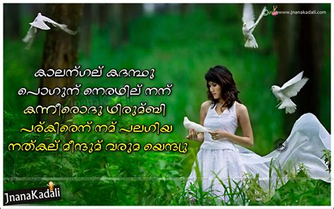 love feeling malayalam images best feeling quotes in malayalam heart touching love