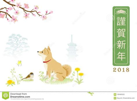 japanese new year card template 2018 japanese new year card 2018 shiba inu in nature