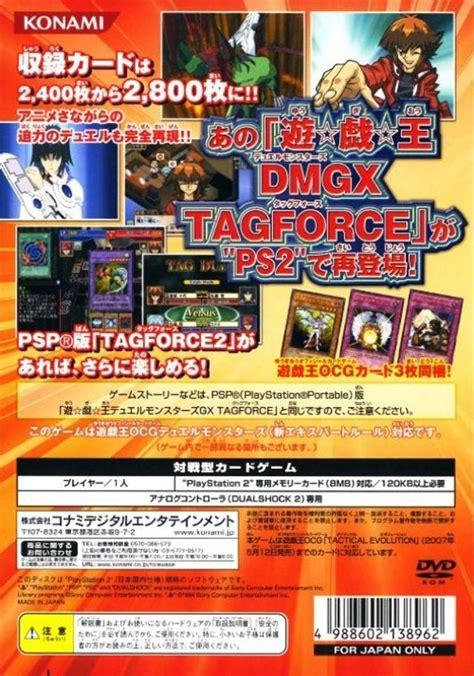 gamefaqs yu gi oh duel monsters gx tag force 3 psp yu gi oh gx the beginning of destiny box shot for