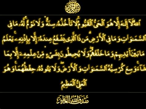 islamic view benefits  reciting ayat al kursi
