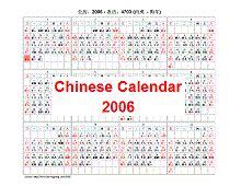 lunar calendar 2006 new year free calendar 2006 year of the 2006年年历