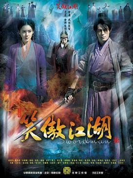 film serial wuxia terbaru swordsman tv series wikipedia