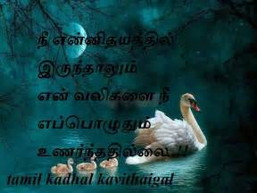 search results for english kavithai images free download foto cantik