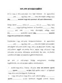 Car Rental Agreement Format In Tamil