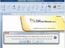 إدراج القصاصات الفنية - YouTube Word 2007 Clipart Not Working