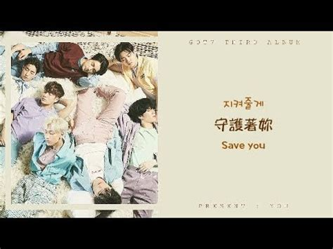 got7 save you han 中字 eng got7 save you 守護著妳 지켜줄게 present you