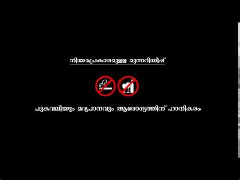 no smoking sign in malayalam statutory warning malayalam youtube