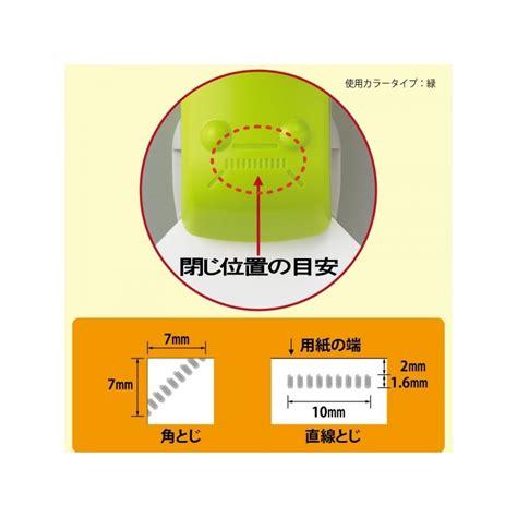 Kokuyo Harinacs Press Stapler Sln Mph105b White kokuyo sln mph105 stapleless stapler harinacs press 5