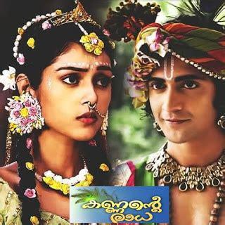 actor name of radha krishna kannante radha serial cast asianet serial kannante radha