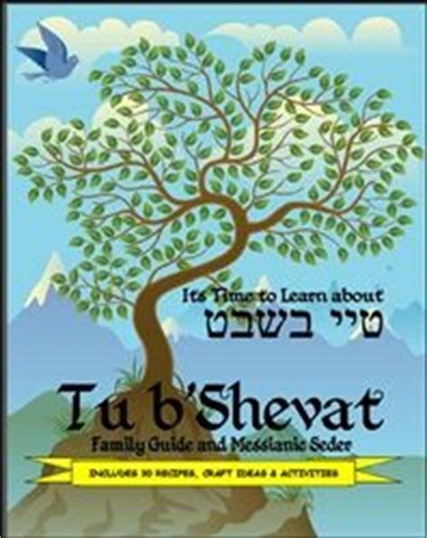 tu b shevat is coming books 17 best images about tu b shevet seder plate on