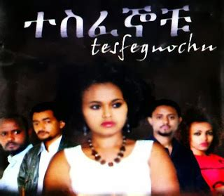 film ethiopian drama tesfegnochu ethiopian films