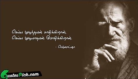 bharathiar biography in english தம ழ ப ன ம ழ கள tamil ponmozhigal famous tamil