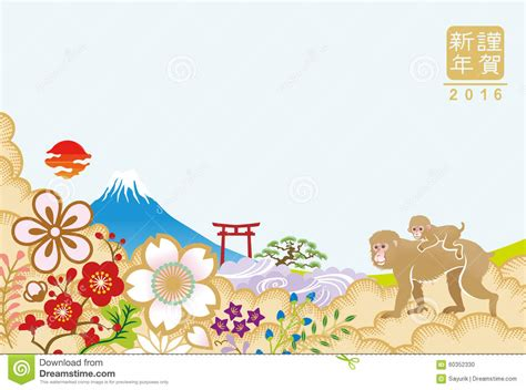 japanese new year card template 2015 japanese year of the monkey greeting card design stock