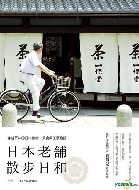 Lu Emergency Bai Chuan yesasia ri ben lao pu san bu ri he chuan yue bai nian de ri ben lu su mei shi yu gong yi wu