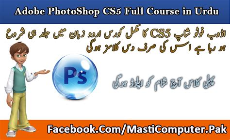 adobe photoshop urdu tutorial download adobe photoshop cs5 full course in urdu masti computer