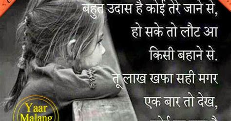 love quotes themes for windows 7 sad love quote hindi quotes hindi motivational quotes