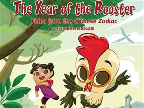 the year of the tales from the zodiac books storytime with oliver chin at books inc burlingame