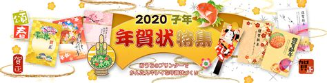 カレンダー 2020 干支