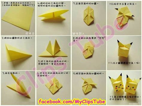 tutorial origami pikachu 17 best photos of paper picachu origami origami pikachu
