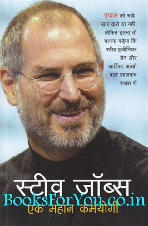 steve jobs biography ebook free download blog