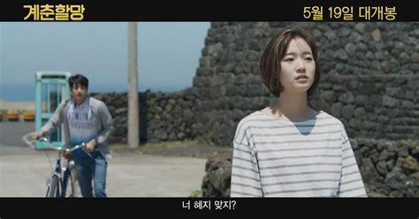 film korea canola canola korean movie 2016 trailer hd izlesene com