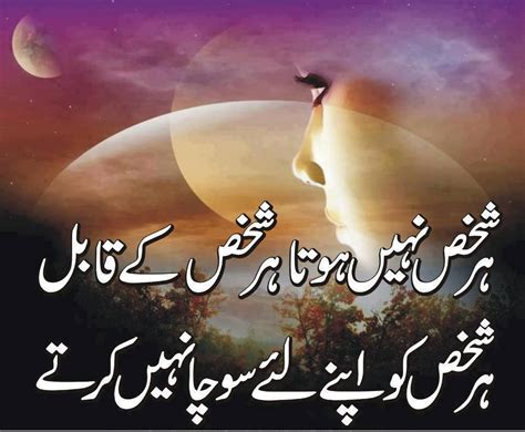 urdu shayari sms sad poetry in urdu for girls pics in english for boys sms