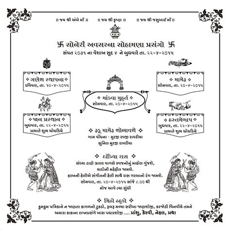 Gujarati Wedding Card Template by Gujarati Card Sle Wordings