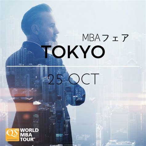 Qs World Mba by 国内最大級mba ビジネス教育フェアーqs海外mba 大学院留学フェア Qs Quacquarelli