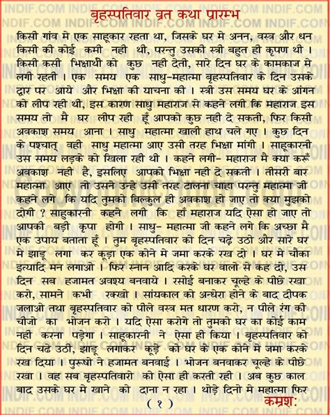 marathi sambhog katha to read marathi sambhog katha to read newhairstylesformen2014 com